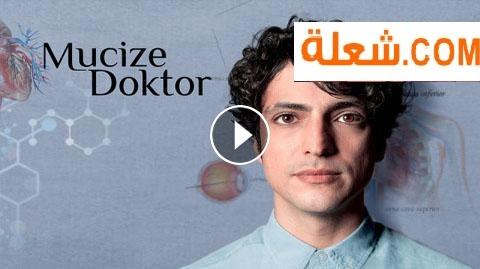 الآن مسلسل الطبيب المعجزة الحلقة 24 مترجمة على موقع قصة عشق كاملة